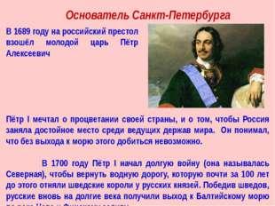 Основатель Санкт-Петербурга В 1689 году на российский престол взошёл молодой