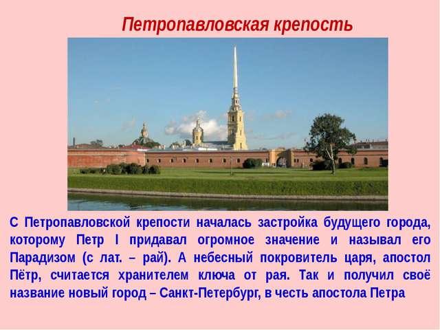 С Петропавловской крепости началась застройка будущего города, которому Петр...