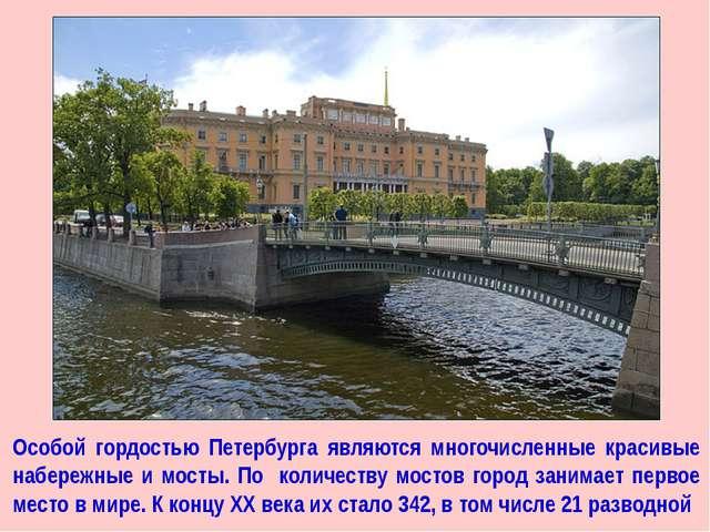 Особой гордостью Петербурга являются многочисленные красивые набережные и мос...