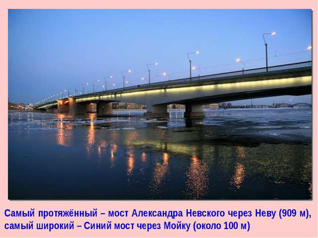 Самый протяжённый – мост Александра Невского через Неву (909 м), самый широки...