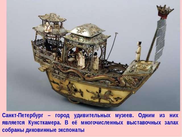 Санкт-Петербург – город удивительных музеев. Одним из них является Кунсткамер...