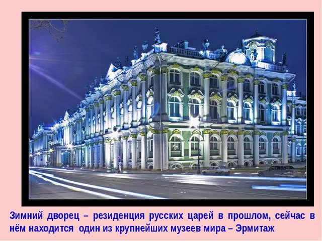 Зимний дворец – резиденция русских царей в прошлом, сейчас в нём находится од...