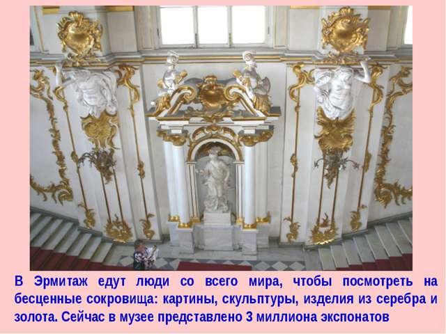 В Эрмитаж едут люди со всего мира, чтобы посмотреть на бесценные сокровища: к...