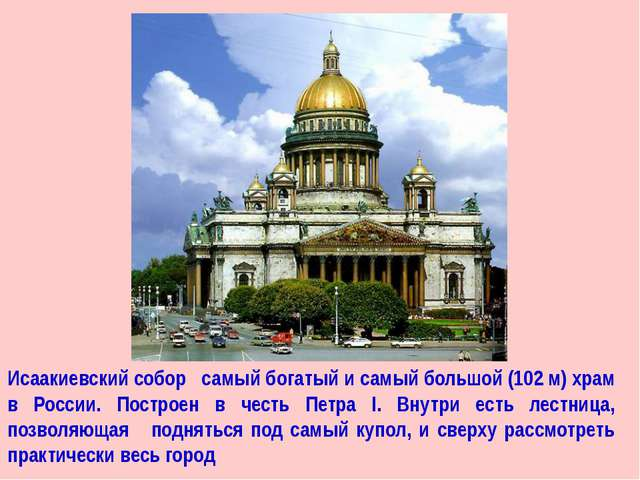 Исаакиевский собор самый богатый и самый большой (102 м) храм в России. Постр...