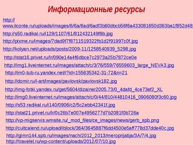 Информационные ресурсы http://www.ilconte.ru/uploads/images/6/6a/6ad/6adf3b60...