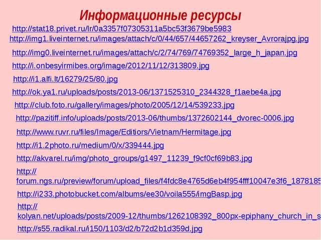 Информационные ресурсы http://img1.liveinternet.ru/images/attach/c/0/44/657/4...