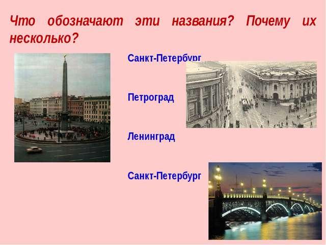 Что обозначают эти названия? Почему их несколько? Санкт-Петербург Петроград Л...