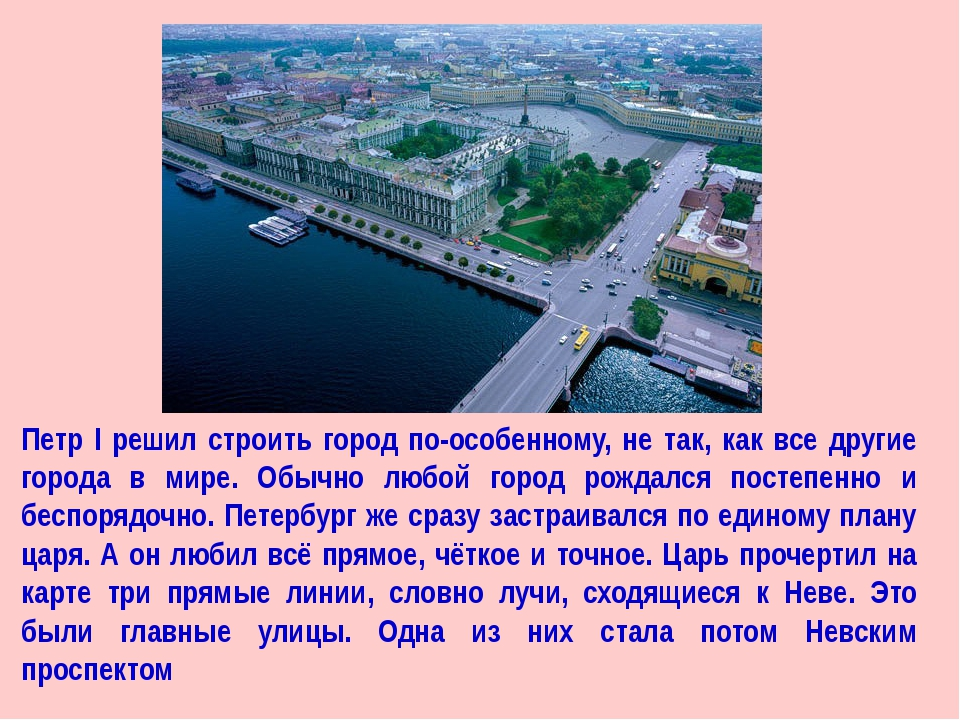 Петр I решил строить город по-особенному, не так, как все другие города в мир...