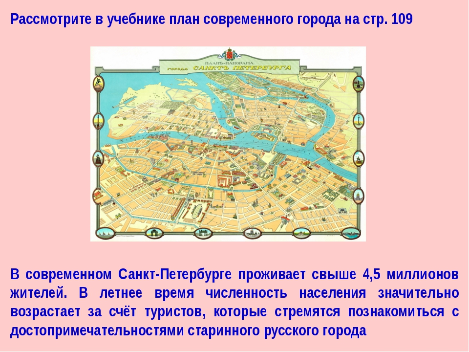 В современном Санкт-Петербурге проживает свыше 4,5 миллионов жителей. В летне...