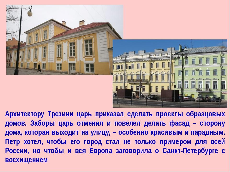 Архитектору Трезини царь приказал сделать проекты образцовых домов. Заборы ца...