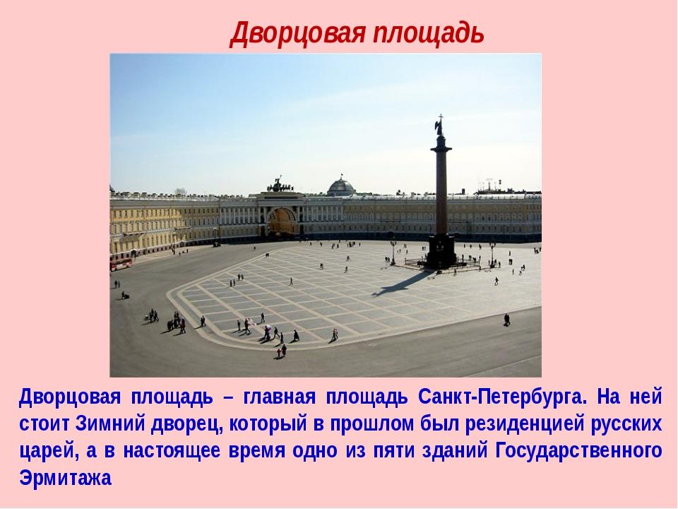 Дворцовая площадь – главная площадь Санкт-Петербурга. На ней стоит Зимний дво...