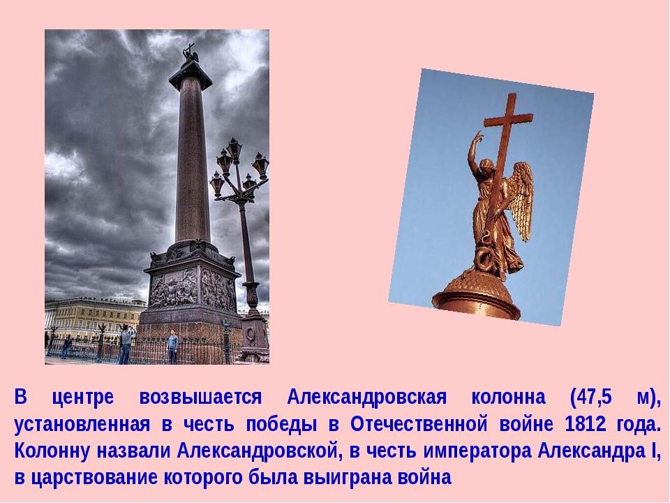 В центре возвышается Александровская колонна (47,5 м), установленная в честь...