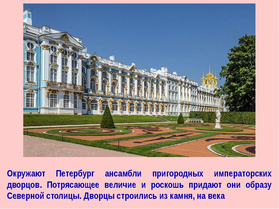 Окружают Петербург ансамбли пригородных императорских дворцов. Потрясающее ве...