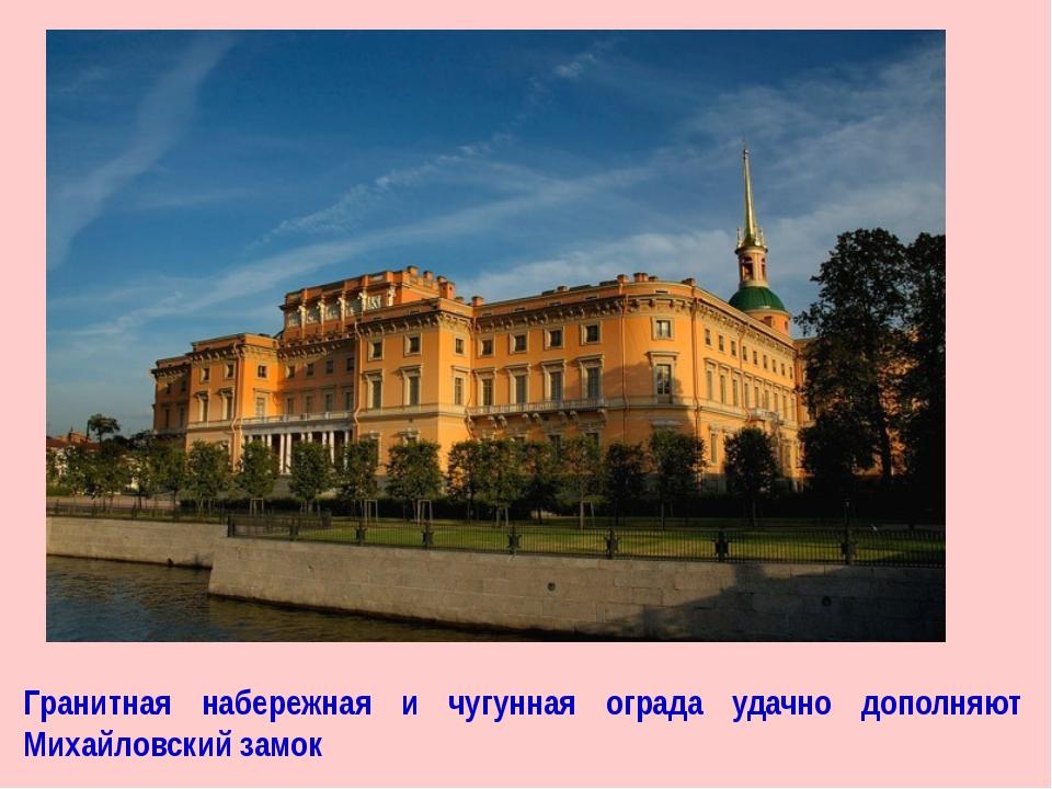 Гранитная набережная и чугунная ограда удачно дополняют Михайловский замок