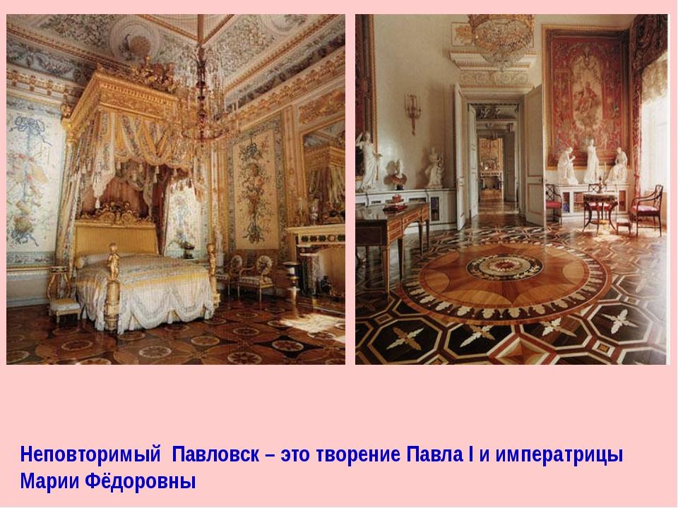 Неповторимый Павловск – это творение Павла I и императрицы Марии Фёдоровны