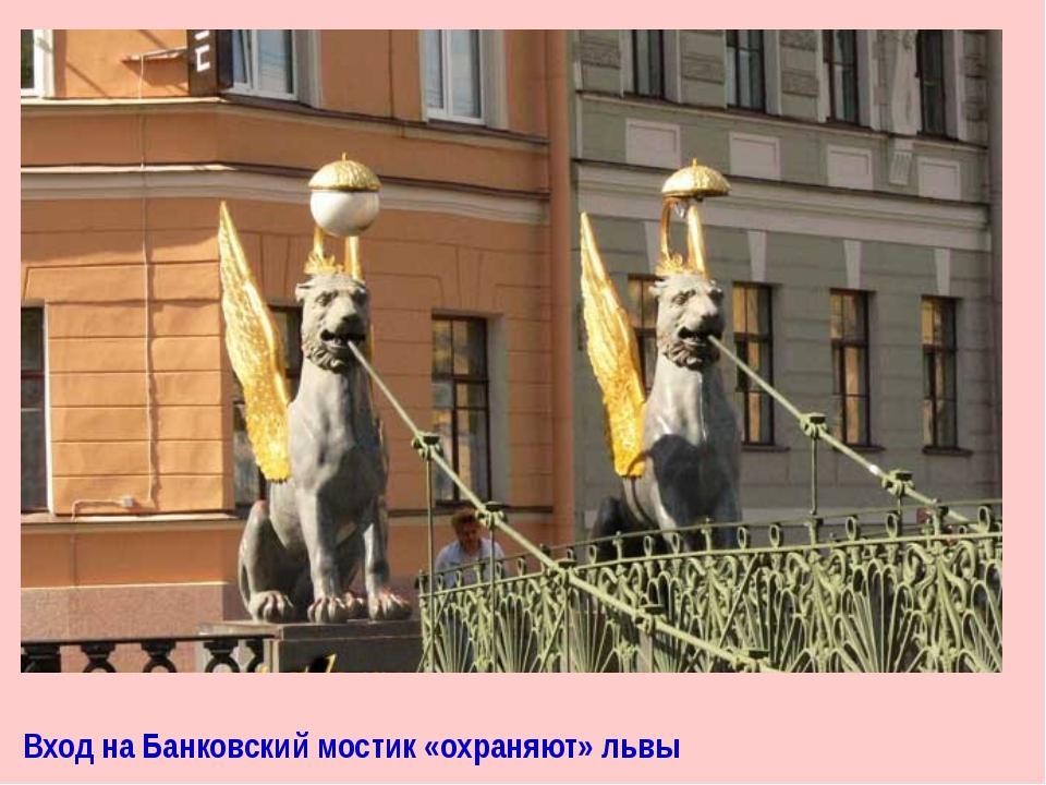 Вход на Банковский мостик «охраняют» львы