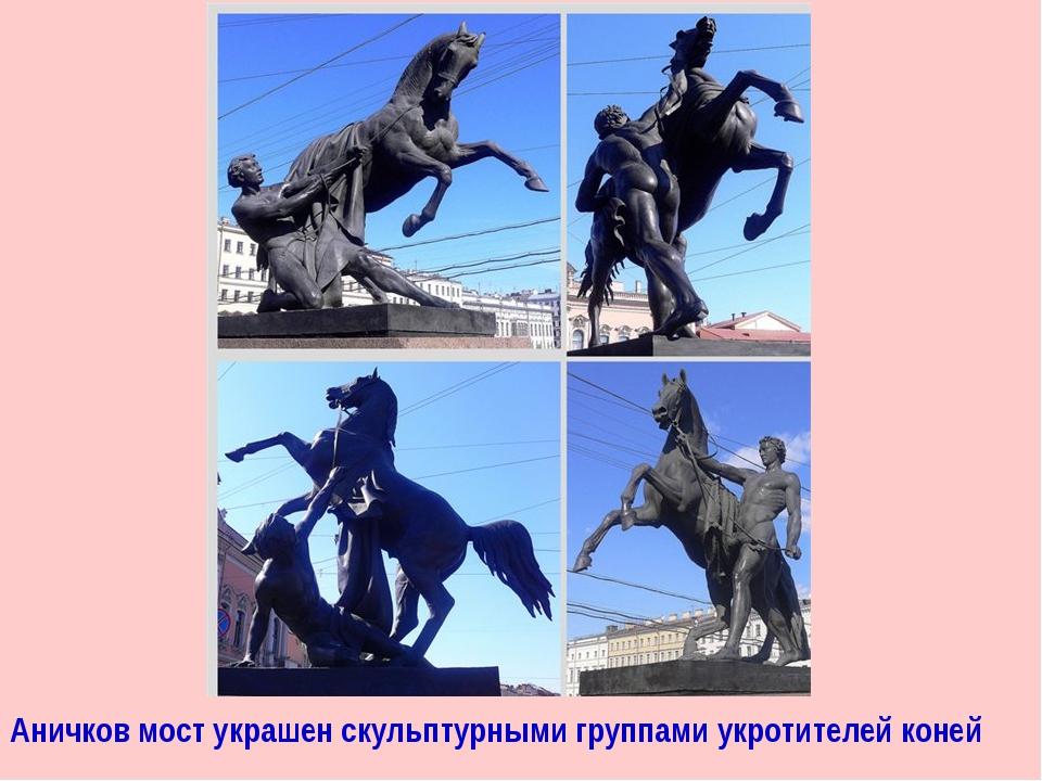 Аничков мост украшен скульптурными группами укротителей коней