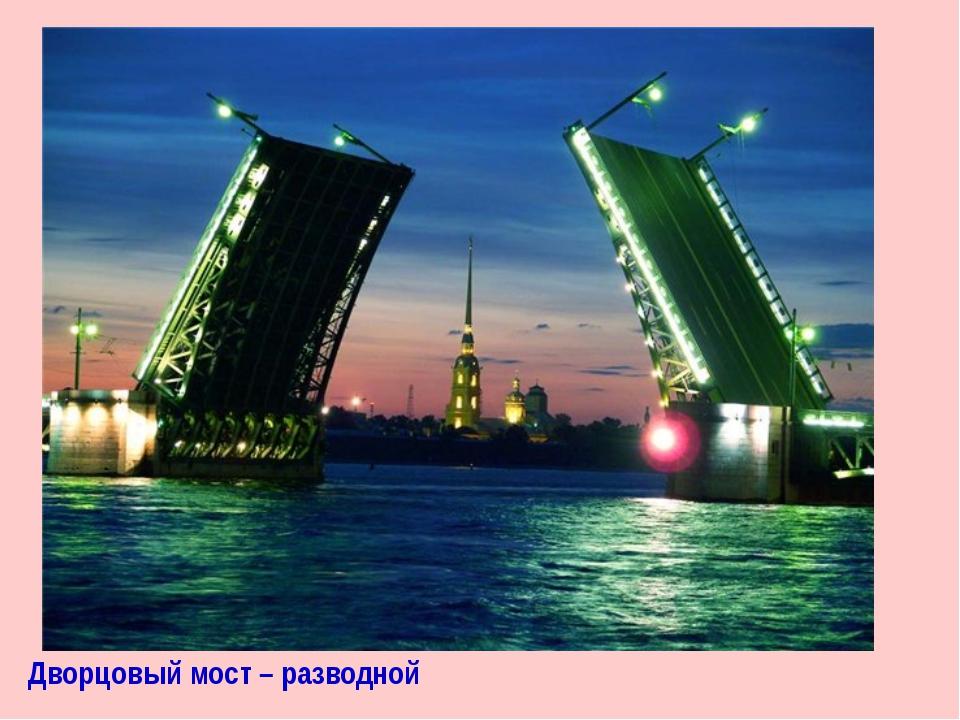 Дворцовый мост – разводной