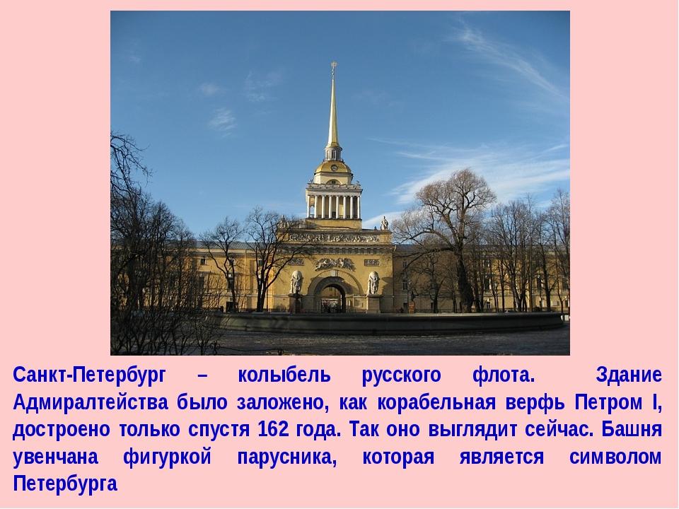 Санкт-Петербург – колыбель русского флота. Здание Адмиралтейства было заложен...