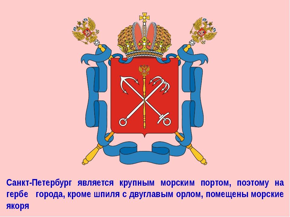 Санкт-Петербург является крупным морским портом, поэтому на гербе города, кро...