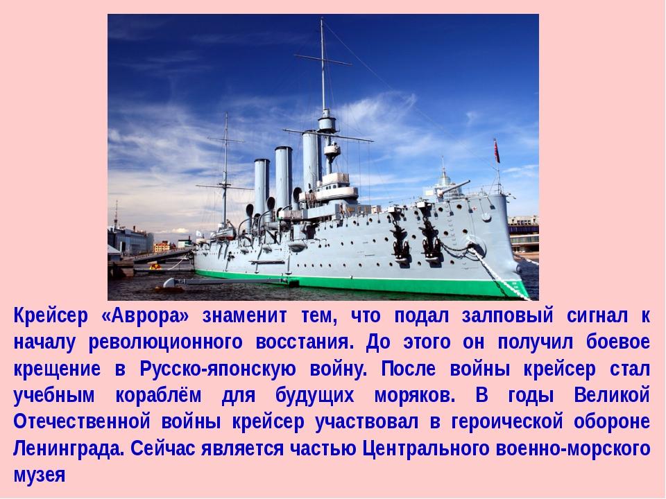 Крейсер «Аврора» знаменит тем, что подал залповый сигнал к началу революционн...