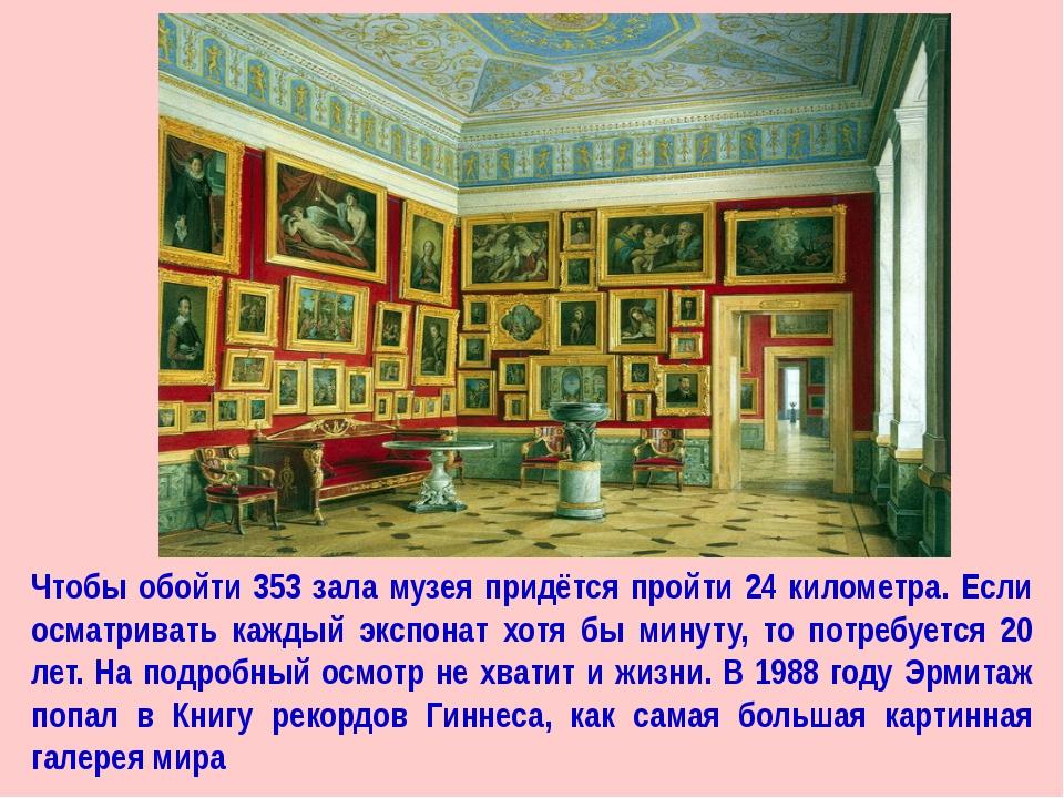 Чтобы обойти 353 зала музея придётся пройти 24 километра. Если осматривать ка...