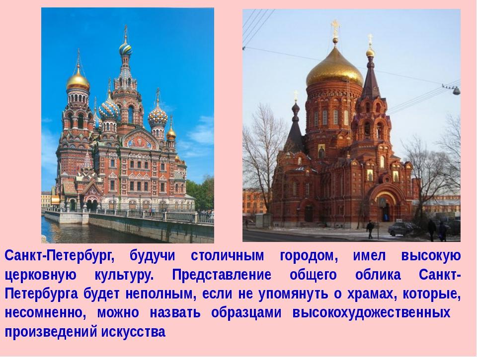 Санкт-Петербург, будучи столичным городом, имел высокую церковную культуру. П...