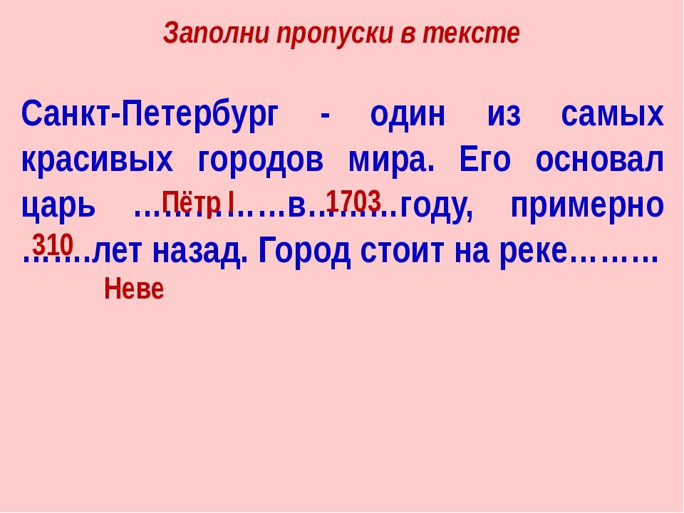 Санкт-Петербург - один из самых красивых городов мира. Его основал царь ……………...