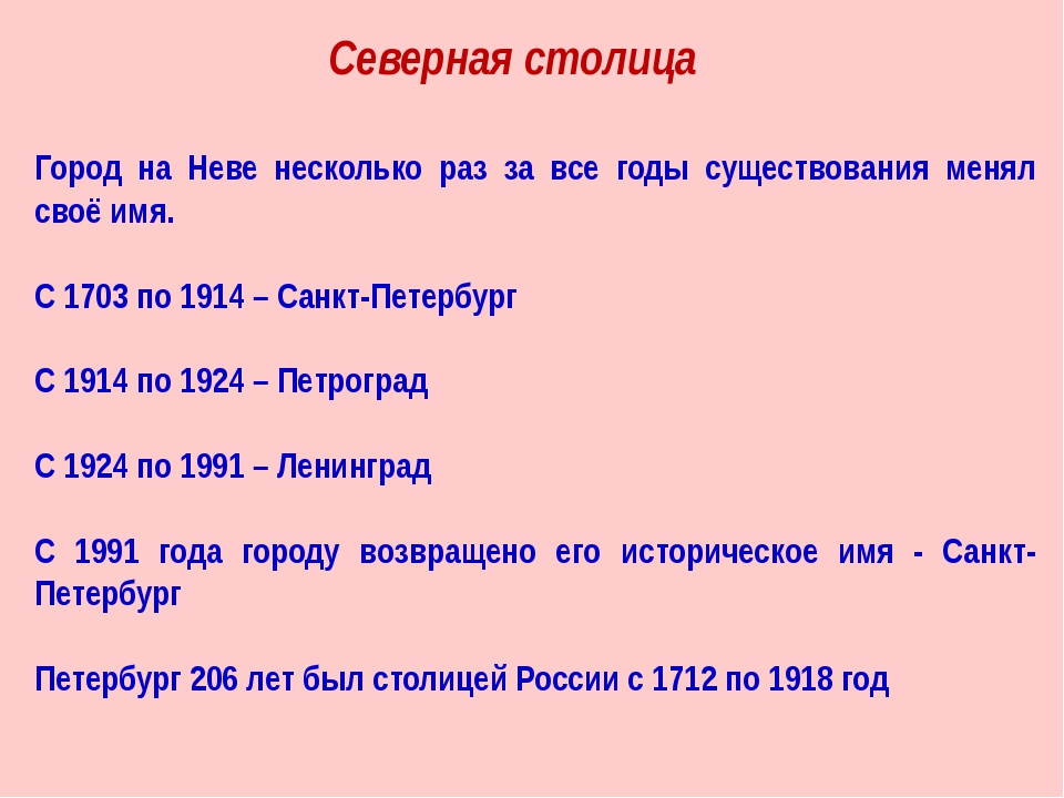 Город на Неве несколько раз за все годы существования менял своё имя. С 1703...