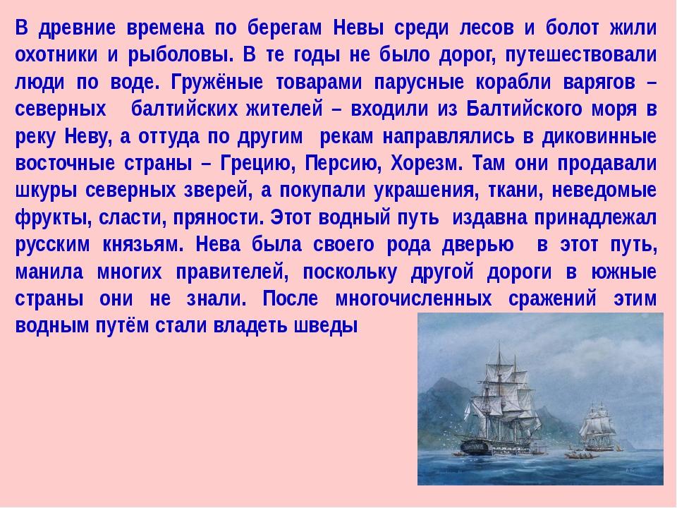 В древние времена по берегам Невы среди лесов и болот жили охотники и рыболов...