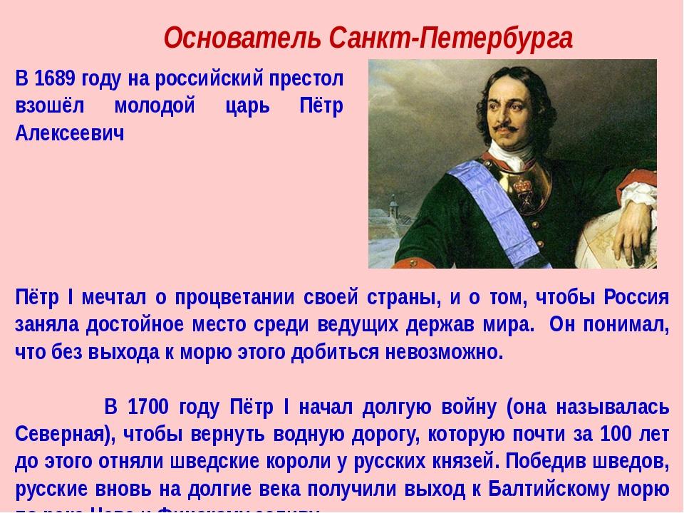 Основатель Санкт-Петербурга В 1689 году на российский престол взошёл молодой...