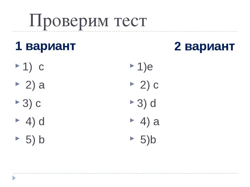 Проверим тест 1 вариант 2 вариант 1) с 2) а 3) с 4) d 5) b 1)e 2) c 3) d 4)...