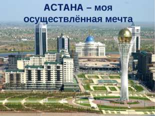 АСТАНА – моя осуществлённая мечта