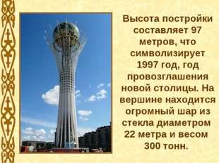 Высота постройки составляет 97 метров, что символизирует 1997 год, год провоз