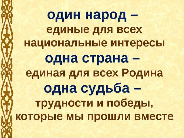 один народ – единые для всех национальные интересы одна страна – единая для в...