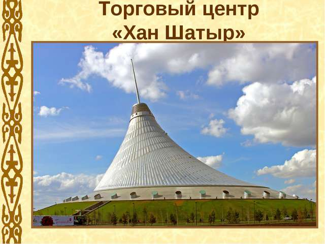 Торговый центр «Хан Шатыр»