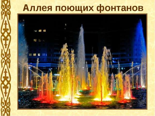 Аллея поющих фонтанов