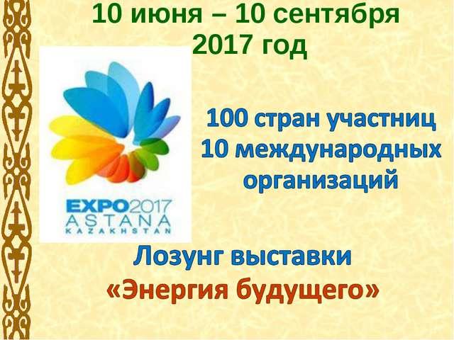 10 июня – 10 сентября 2017 год