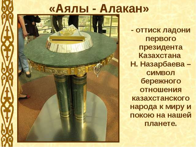 «Аялы - Алакан» - оттиск ладони первого президента Казахстана Н. Назарбаева –...