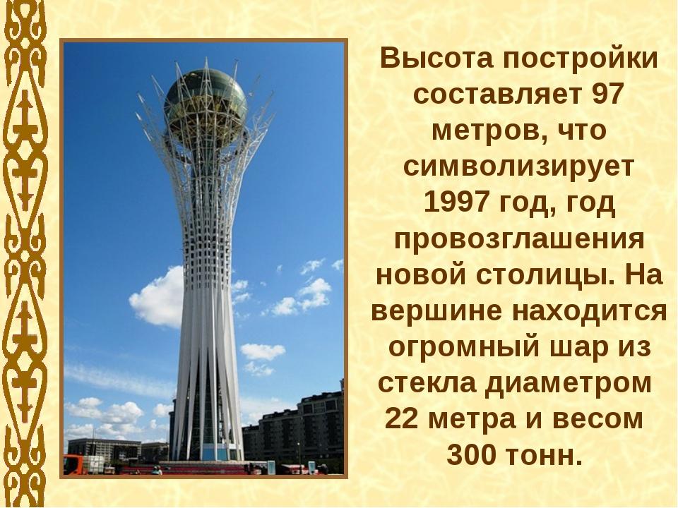 Высота постройки составляет 97 метров, что символизирует 1997 год, год провоз...