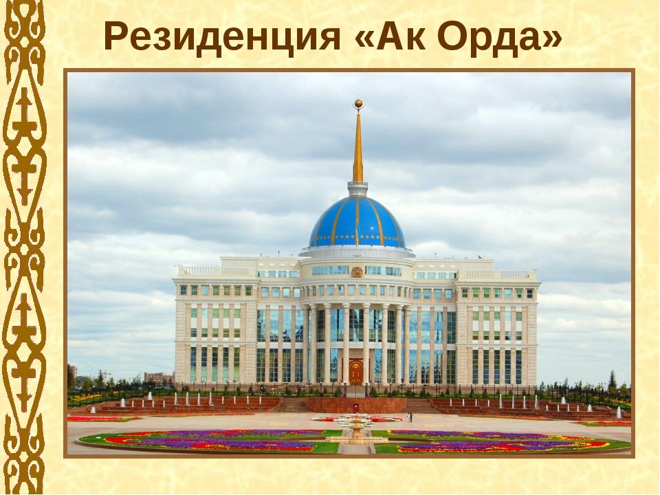 Резиденция «Ак Орда»
