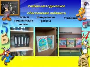 Учебно-методическое обеспечение кабинета Тесты и тематические папки Учебники