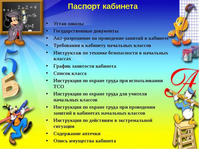 Паспорт кабинета Устав школы Государственные документы Акт-разрешение на про...