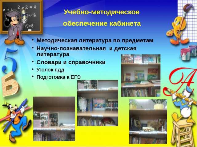 Учебно-методическое обеспечение кабинета Методическая литература по предмета...