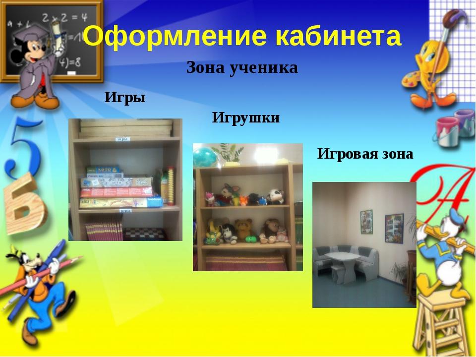 Оформление кабинета Зона ученика Игры Игрушки Игровая зона