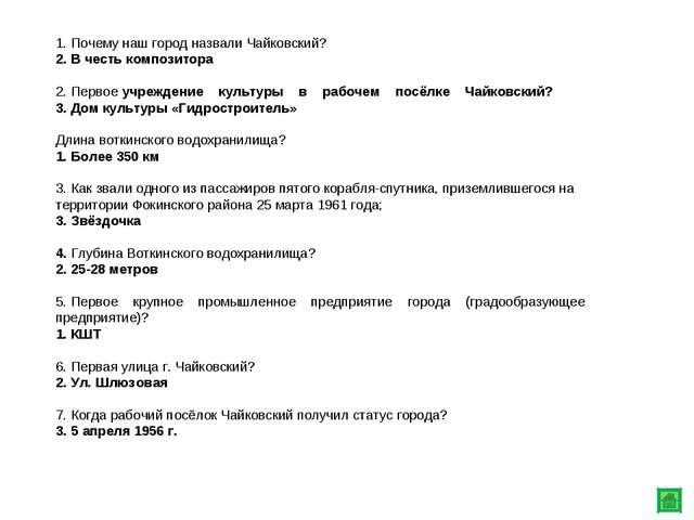 1. Почему наш город назвали Чайковский? 2. В честь композитора 2. Первое учре...