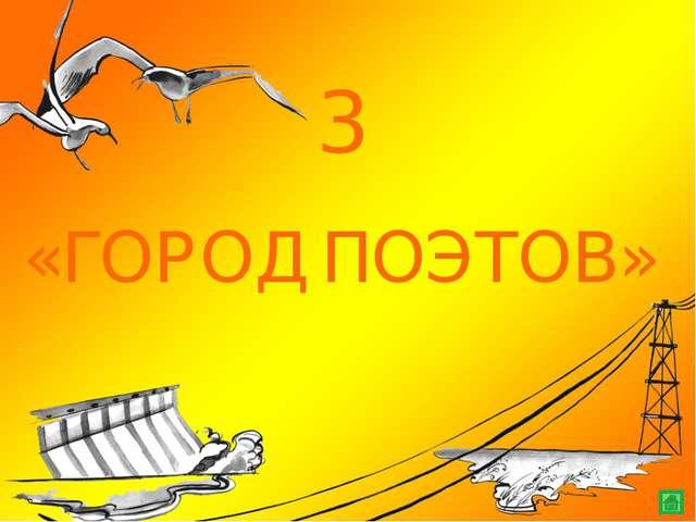 3 «ГОРОД ПОЭТОВ»