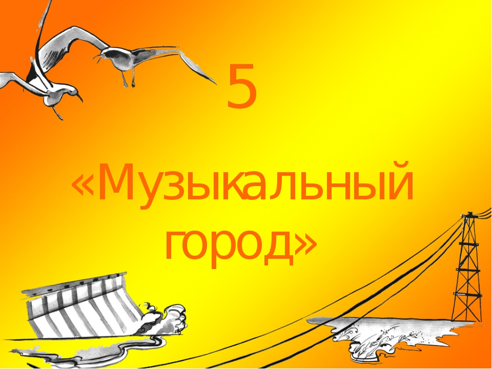 5 «Музыкальный город»
