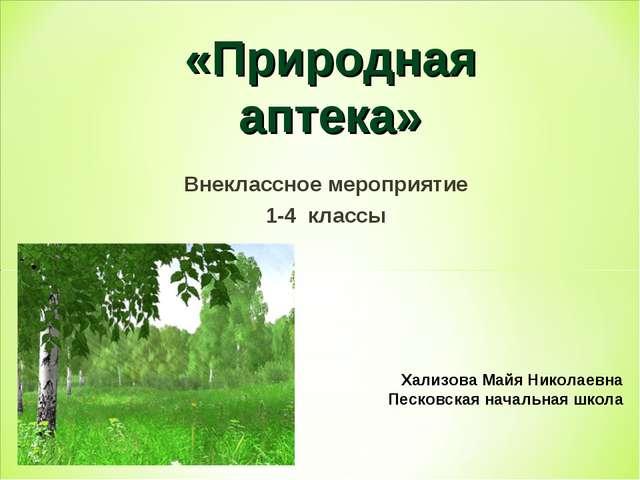 Внеклассное мероприятие 1-4 классы «Природная аптека» Хализова Майя Николаевн...