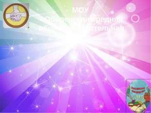 МОУ «Оболенская средняя общеобразовательная школа»